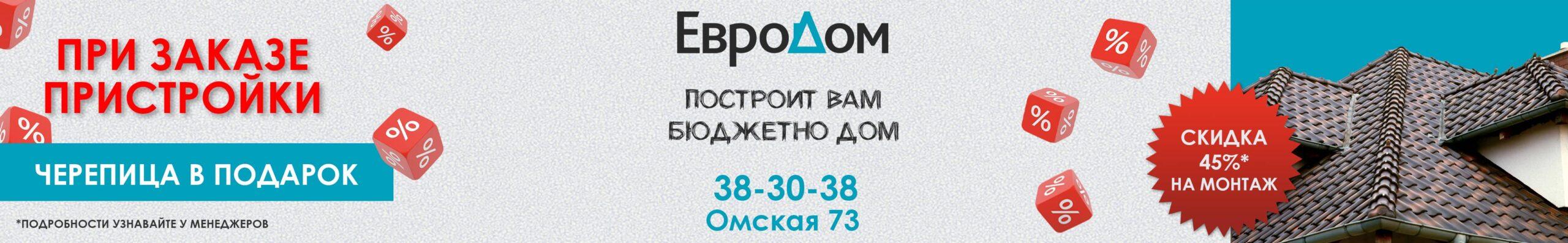 БАНЕР03-min